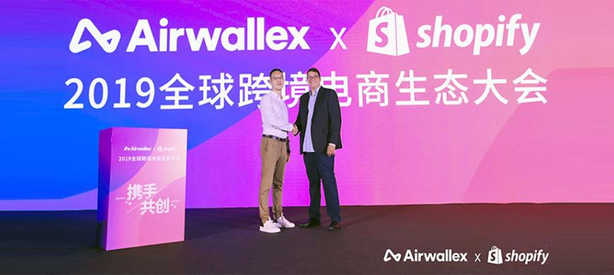 重磅!Airwallex成为Shopify全球官方认证支付服务商,三重福利大放送