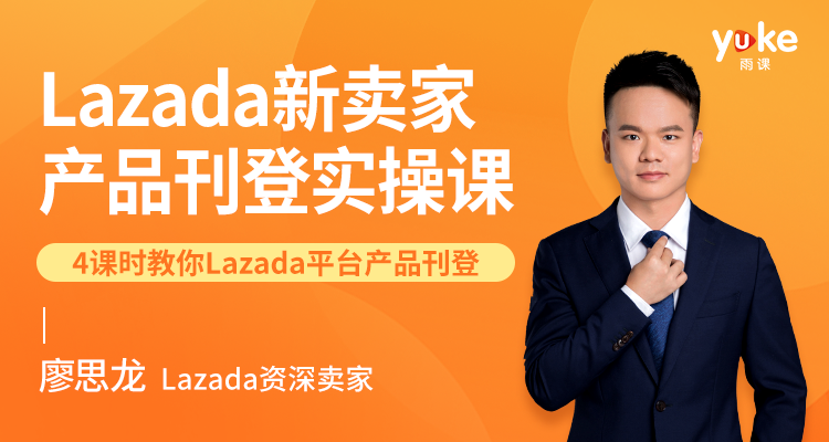 Lazada新卖家产品刊登实操课