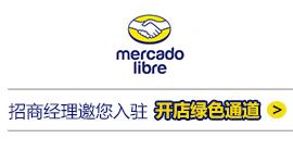 MercadoLibre入驻开启