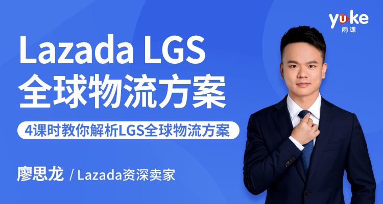 Lazada LGS全球物流方案
