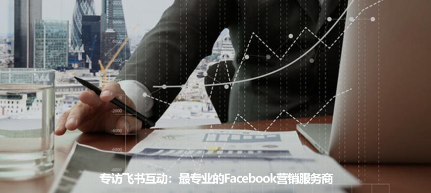 专访飞书互动:最专业的Facebook营销服务商
