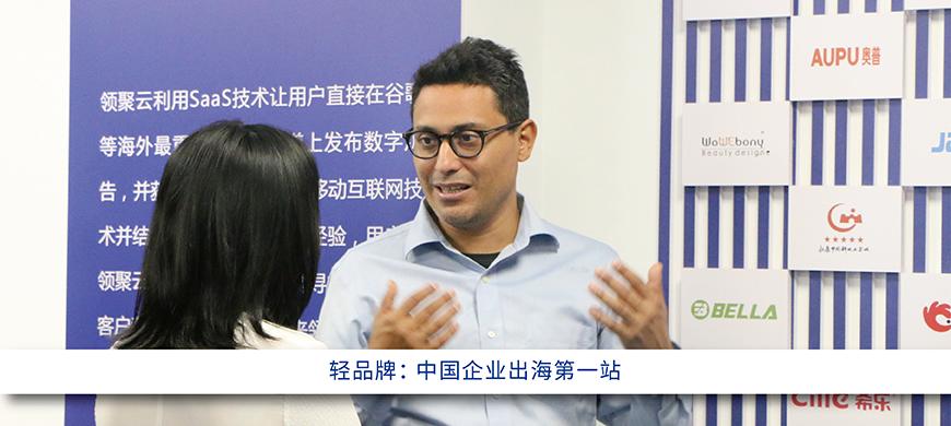轻品牌: 中国企业出海第一站