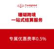 CoralGlobal珊瑚跨境专属优惠费率0.5%