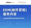 OBOR EDM(邮件营销)服务内容