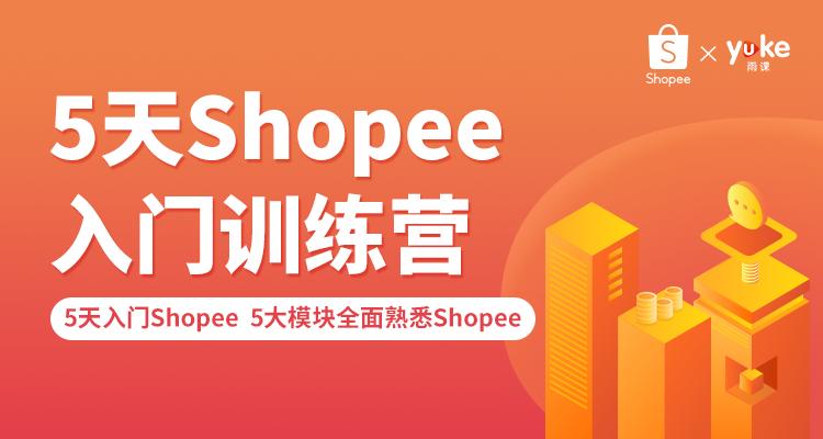 【課程更新完成】5天Shopee入門訓練營