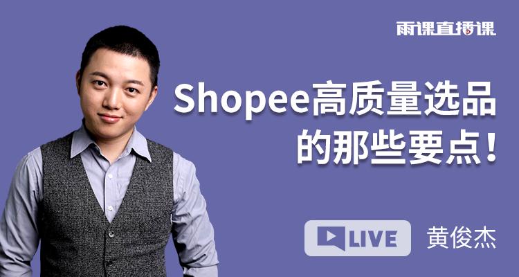 Shopee高质量选品的那些要点