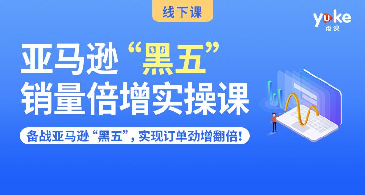 【最后一天】亞馬遜銷量倍增實操課-深圳站