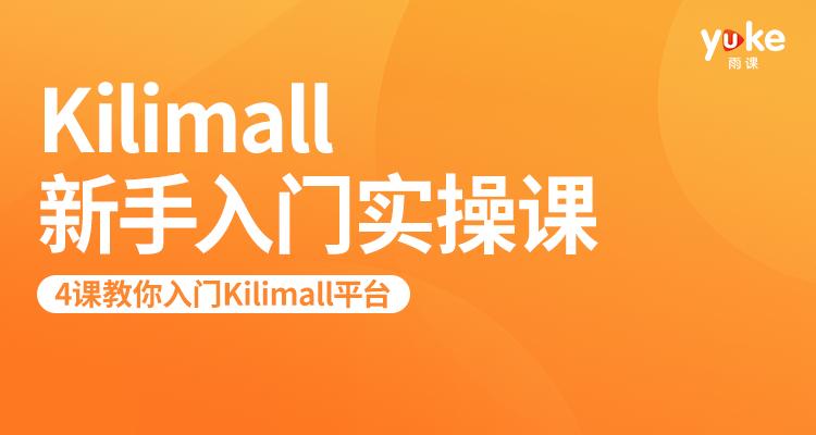 Kilimall新手入門實操課