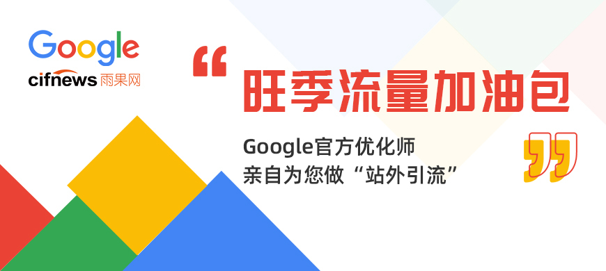 """雨果网&google官方优化师亲自为您做""""站外引流"""""""
