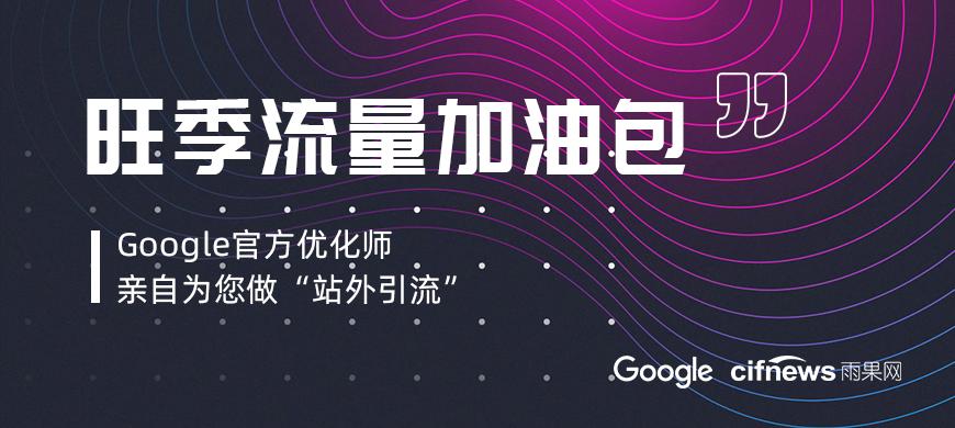 """雨果网推""""旺季流量加油包"""",Google官方优化师亲自为你做""""站外引流"""""""