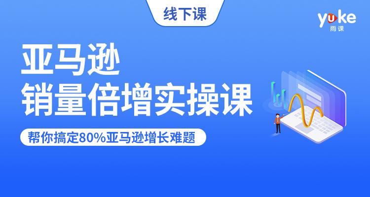 【線下培訓】亞馬遜銷量倍增實操課-深圳站