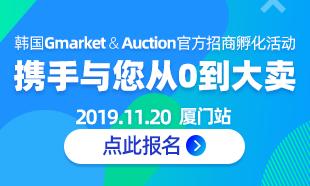 auction招商