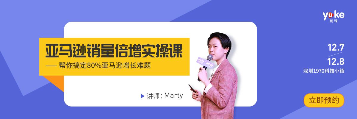 亚马逊销量倍增实操课-深圳站