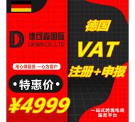 德国VAT注册申报低价抢购