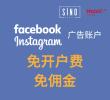 快速開通Facebook企業廣告賬戶
