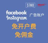 快速开通Facebook企业广告账户