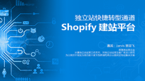 新手注册Shopify流程