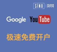 免费开通谷歌、Youtube广告账户
