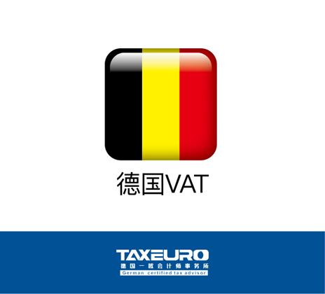 德国VAT-注册申报