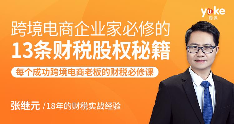 跨境电商企业家必修的13条财税股权秘技