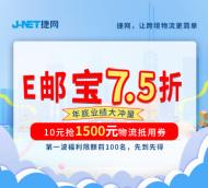 E邮宝7.5折