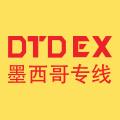 DTDEX 墨西哥专线