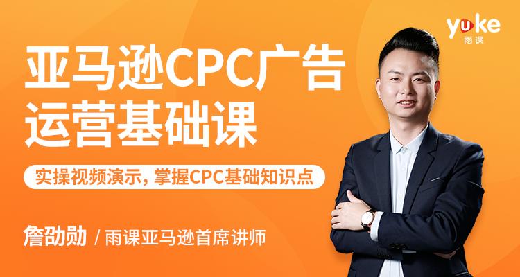 [限时1折]亚马逊CPC广告运营基础课