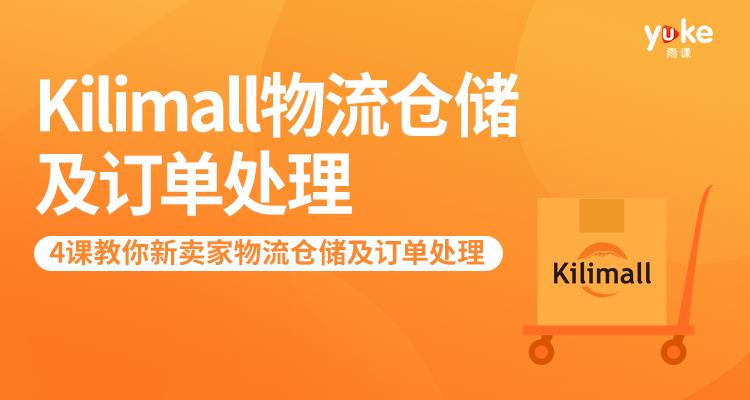 Kilimall物流仓储及订单处理