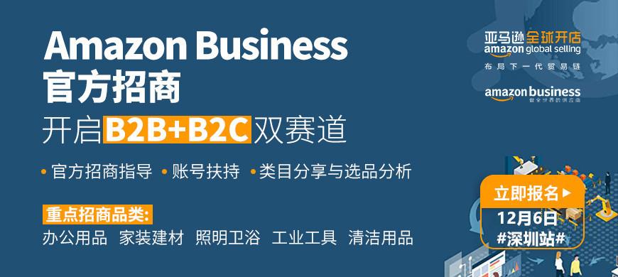 如何触及亚马逊逾3亿活跃C端用户及数百万高质量B端客户?