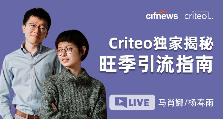 Criteo独家揭秘:旺季引流指南