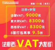 """法意西 VAT""""大放价"""""""
