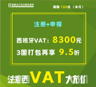 西班牙VAT注册