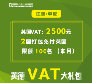 英国VAT注册+全年申报