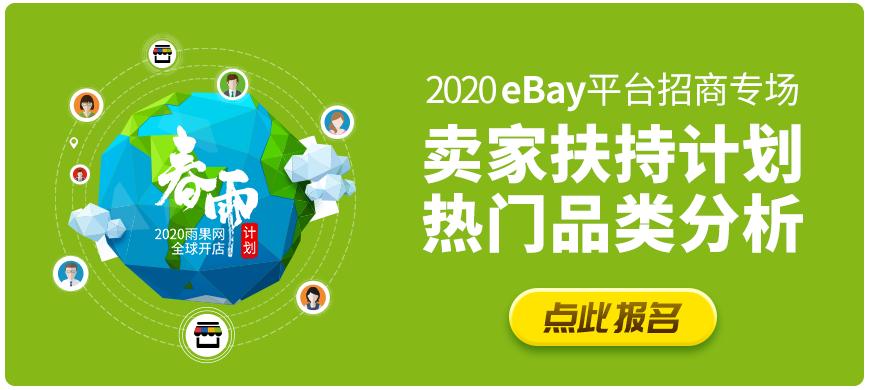 2020年eBay平台官方招商