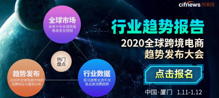 【门票69元起】2020全球跨境电商趋势发布大会