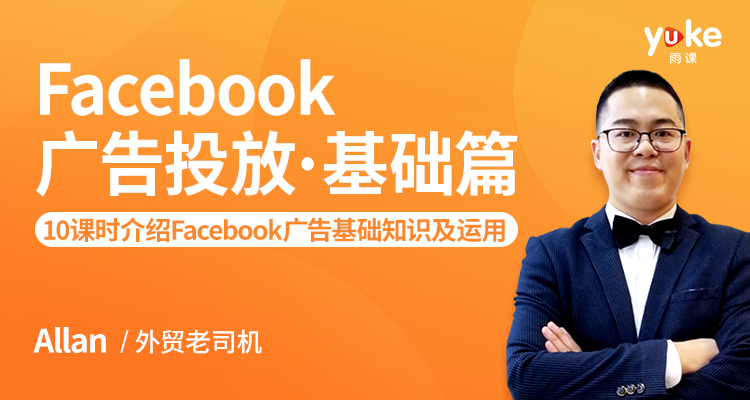 Facebook广告投放-基础篇