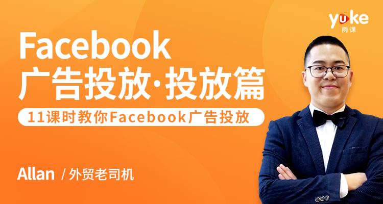 facebook广告投放篇