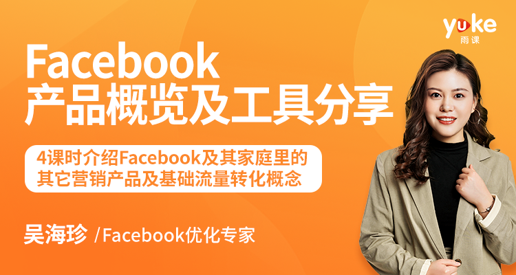 Facebook产品概览及工具分享
