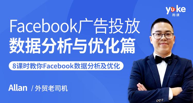 Facebook广告投放.数据分析与优化篇