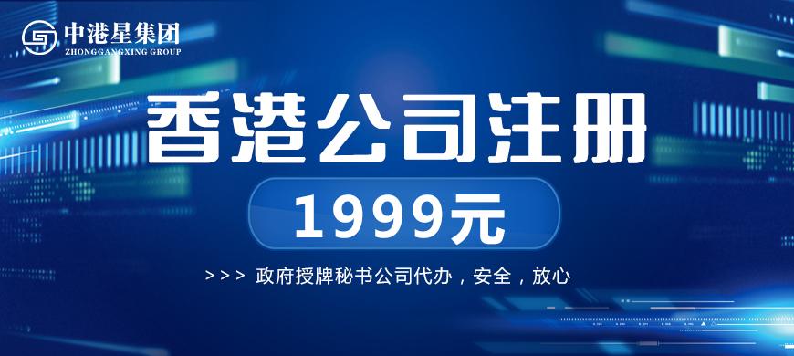 限時特惠香港公司注冊1999元