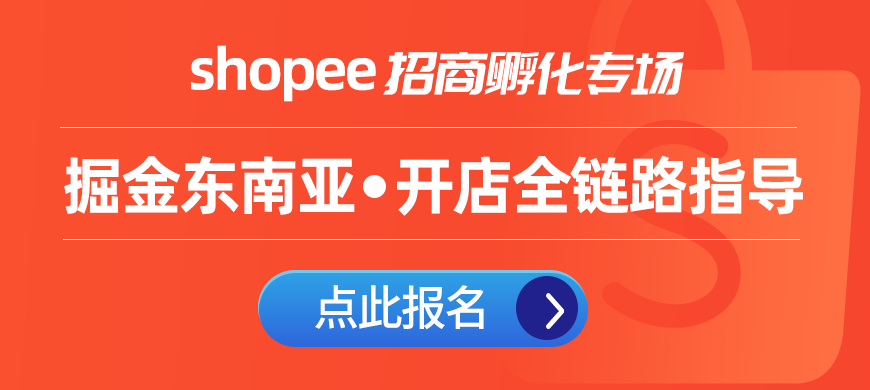 2020年shopee招商会