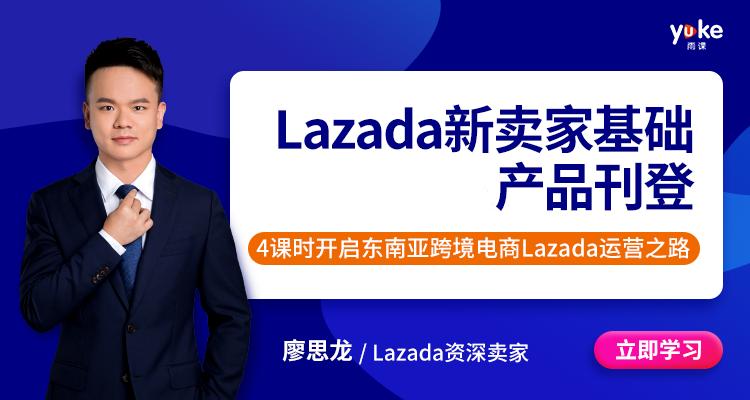 Lazada产品上传实操课