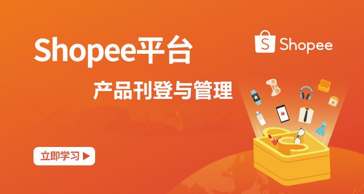 【单节课】Shopee平台产品刊登与管理