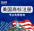 【618钜惠】美国商标注册申请