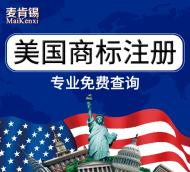 【抗疫情 助企业】美国商标注册申请