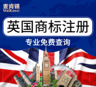 【618钜惠】英国商标注册申请