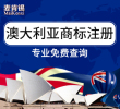 【618钜惠】澳大利亚商标注册申请