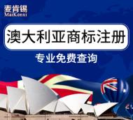 【年终大促】澳大利亚商标注册申请
