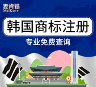 【年终大促】韩国商标注册申请