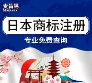 【618钜惠】日本商标注册申请